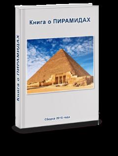 Книга о ПИРАМИДАХ