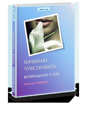 """Книга Светланы Тишковой""""Начинаю чувствовать. Возвращение к себе"""""""