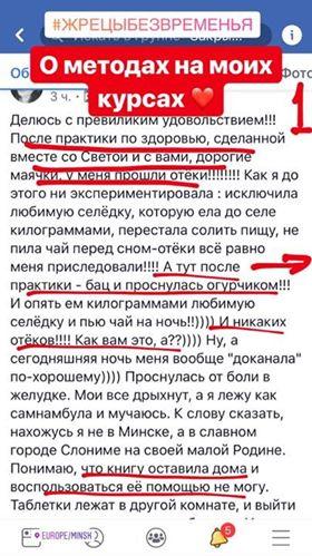"""отзывы о книге """"Жрецы Безвременья"""""""